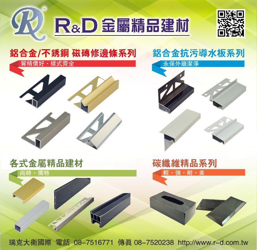 瑞克大衛專精於各式精品建材的設計、研發與製造,自有品牌R&D專利產品其樣式、尺寸...