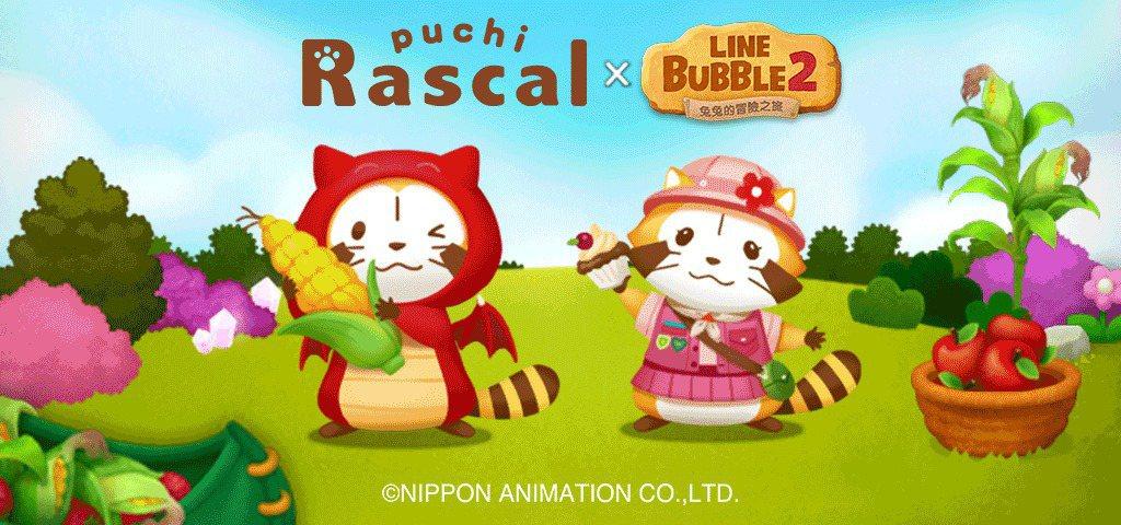 《LINE Bubble 2》與『小小浣熊』合作展開特別企畫活動! 圖/Line...