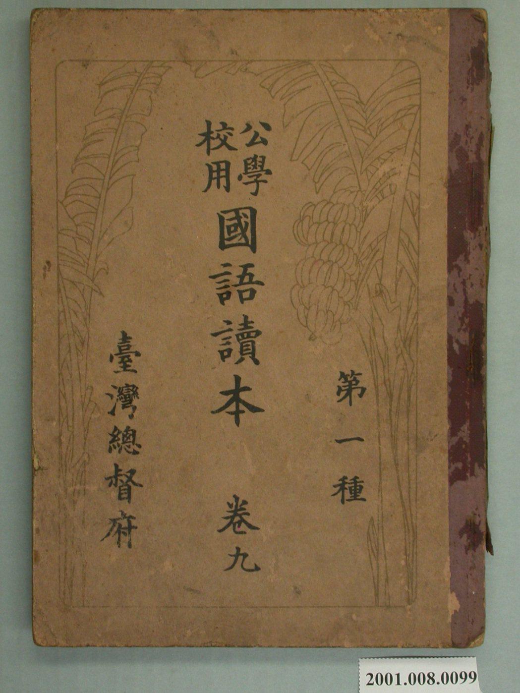 日本時代公學校用國語課本。