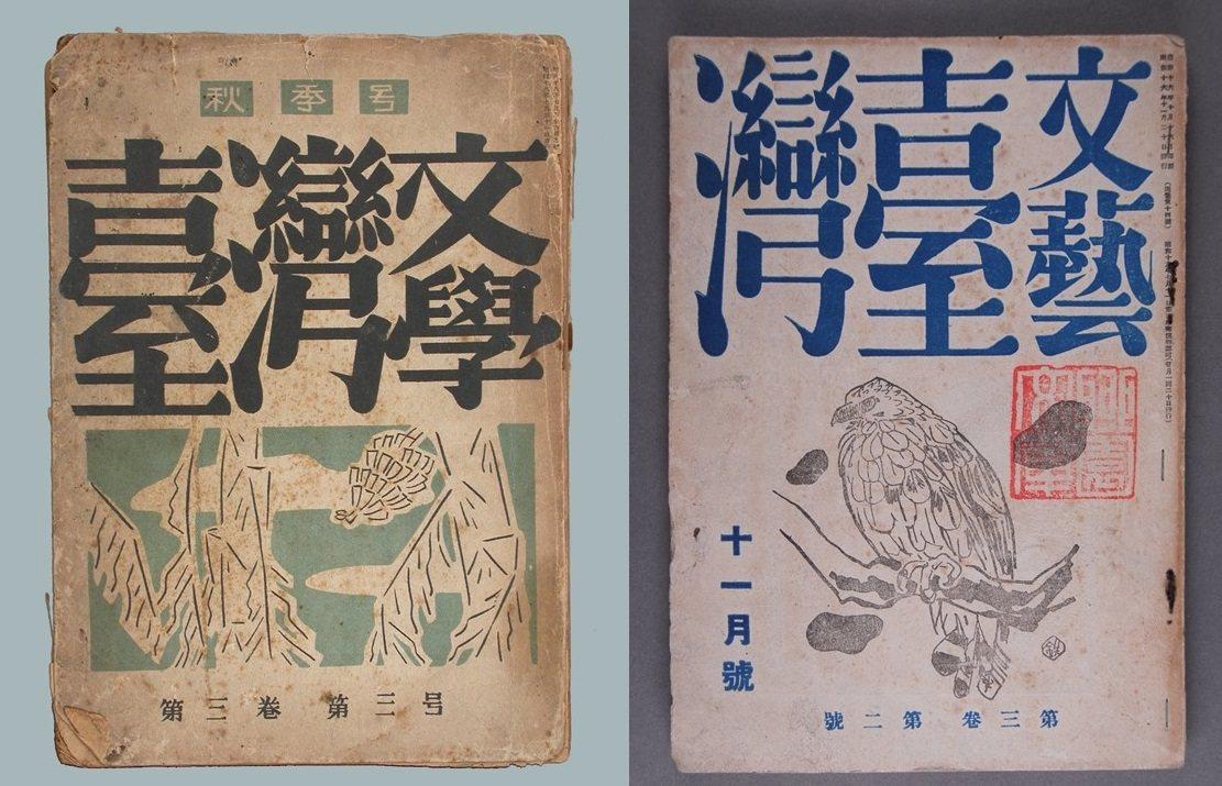 《臺灣文學》與《文藝臺灣》為二戰期間具代表性的臺灣文學創作刊物。前由張文環等人主...