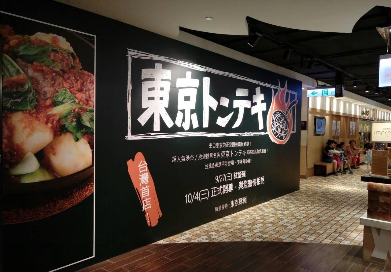 醬煎厚切豬排名店「東京トンテキ(東京豚極)」將於台北統一時代百貨開出全台首店。記...