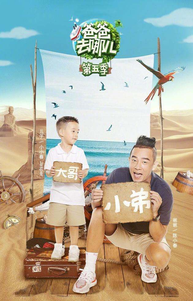 第五季「爸爸去哪兒」公布第一組參演卡司,陳小春與兒子Jasper確定加盟。圖/摘