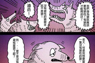 【黃色笑話】「狼」