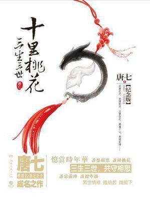 唐七成名之作,開啟東方玄幻小說綺麗篇章;五年間兩次再版,多次加印,熱度始終不減。...