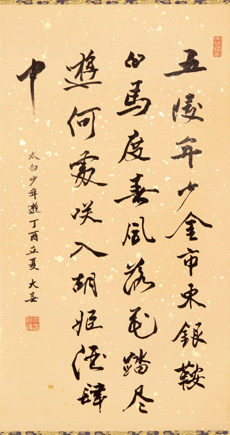 張大春寫 李白「少年行」。圖/松蔭裡藝廊提供