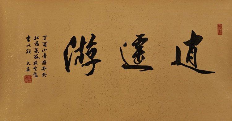 張大春寫「逍遙游」 。圖/松蔭裡藝廊提供
