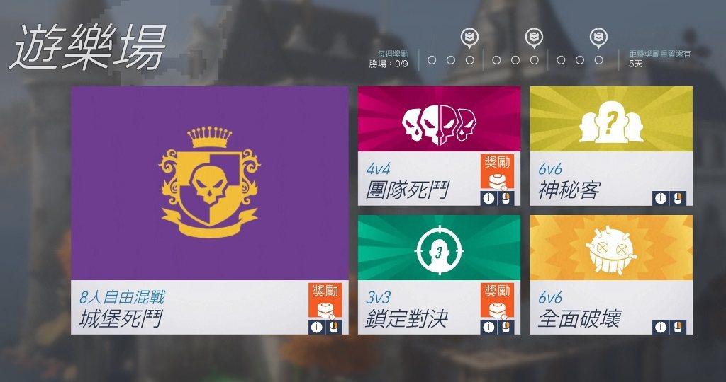 《鬥陣特攻》遊樂場的全新遊戲模式 ─ 死鬥包含「自由混戰」與「團隊死鬥」兩種模式...