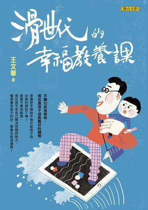 書名:《滑世代的幸福教養課》電子書作者:王文華出版社:聯合文學出版日...