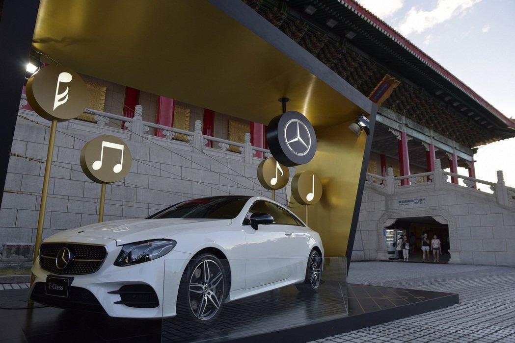 爵士派對現場展出亮眼的Mercedes-Benz E300 Coupé,兼具現代...