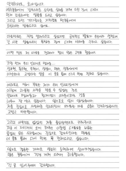 HOYA於IG發表親筆信,對隊員、粉絲與經紀公司表達感謝與抱歉之意。圖/摘自IG