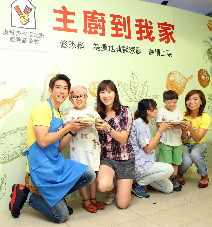 藝人修杰楷(左一)到麥當勞叔叔之家擔任主廚志工,親手製作咖哩飯與病童家庭共享美好...