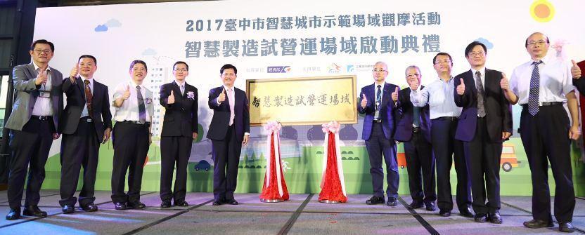 台中市長林佳龍(左五)與眾貴賓們共同舉行揭牌儀式。   工研院/提供