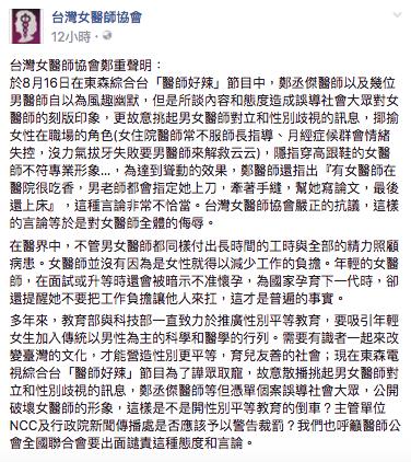 婦產科名醫鄭丞傑被台灣女醫師協會點名消遣女性。圖/擷取自台灣女醫師協會臉書