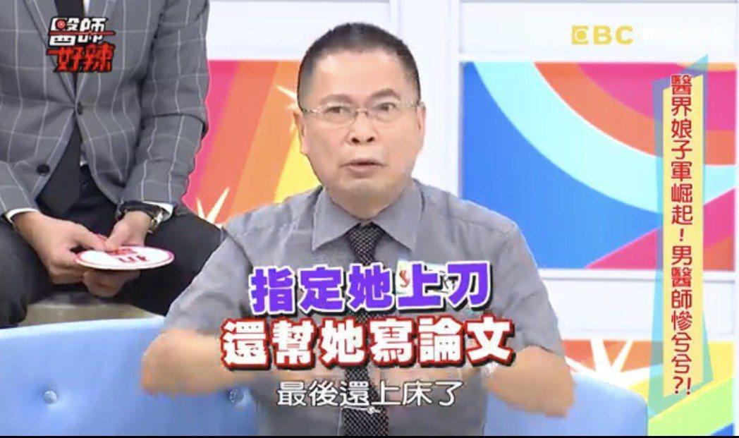 婦產科名醫鄭丞傑被台灣女醫師協會點名消遣女性。圖/擷取自YOUTUBE