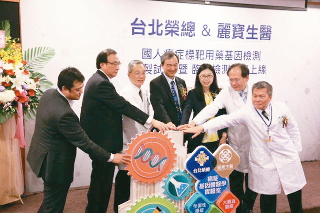 台北榮總成立「癌症基因體醫學實驗室」,研發出治療大腸直腸癌、肺癌、以及全面性癌症...