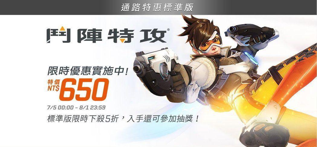 《鬥陣特攻》曾推出半價優惠活動,吸引玩家加入。