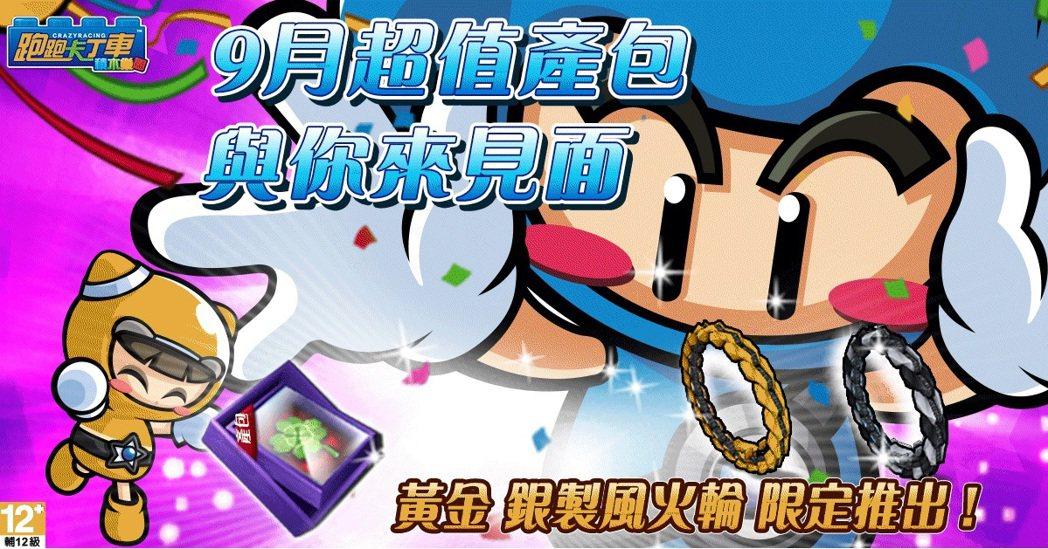 即日起至9月15日上午0959止《跑跑卡丁車》玩家可以於商店中購買「9月超值產包...