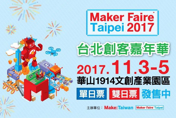 圖/Maker Faire Taipei 提供