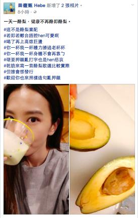 Hebe愛酪梨愛到幫酪梨做打油詩,粉絲看了狂噴笑。圖/摘自臉書