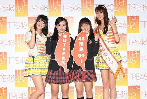 籌備多時的TPE48徵選活動終於開跑,身為AKB48第4個海外姊妹團,TPE48預計要找40位女孩,拚明年6月出道。去年赴日打拼的馬嘉伶1日和阿部瑪利亞聯手為TPE48宣傳,阿部瑪利亞現場宣布移籍至...