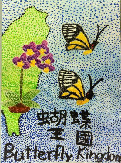 英國只有七十多種蝴蝶,台灣這座小島卻有四百多種,被稱為蝴蝶王國;圖為小學生畫出以...