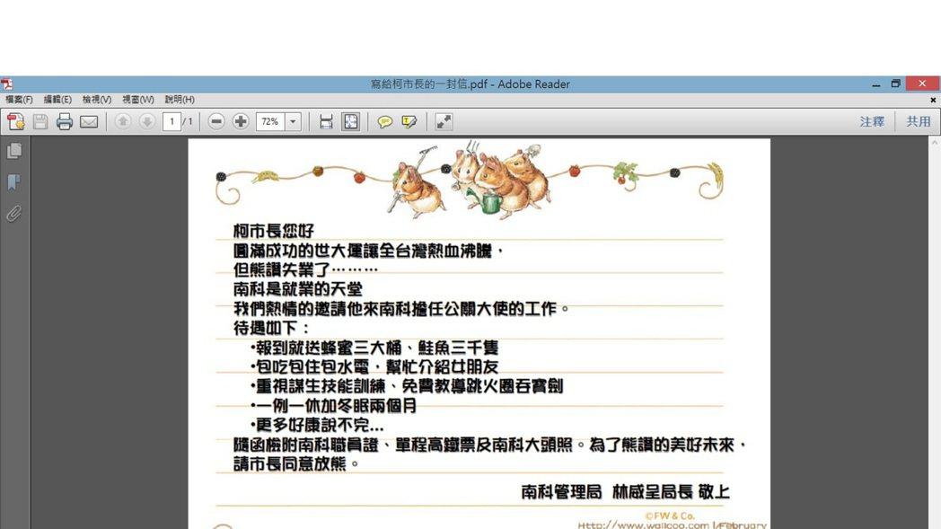 南科管理局寄給柯文哲一封信,邀請熊讚當公關大使。 圖/南科管理局提供