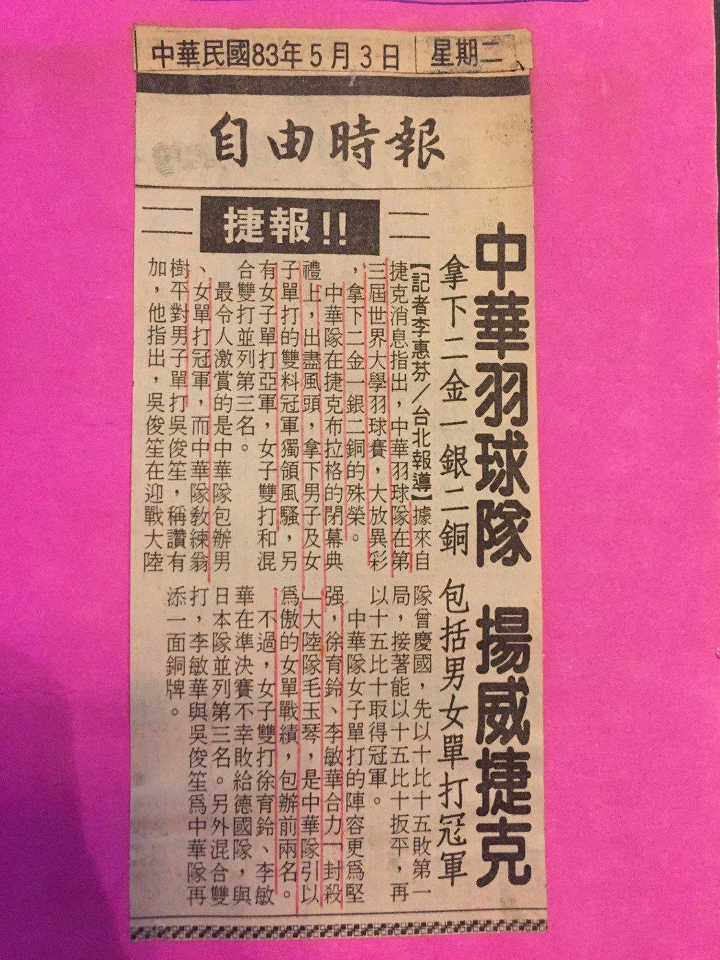 當時報章媒體蜂湧報導此訊,這是台灣的驕傲,也是中台科大的驕傲。 中台科大/提供。