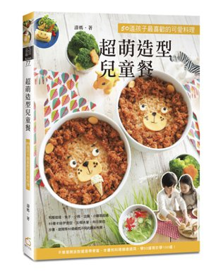 書名:超萌造型兒童餐:50道孩子最喜歡的可愛料理作者:濤媽出版社:橘子文...