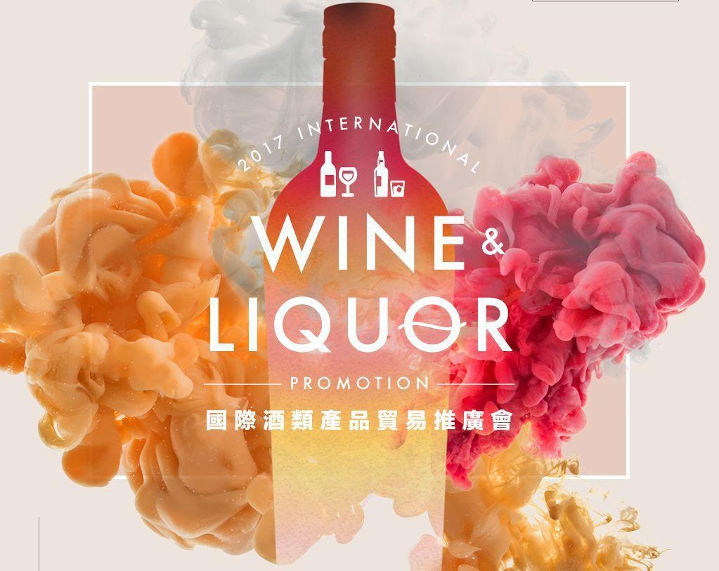 國際酒類產品貿易推廣會9月22日上午11時至下午17時,在台北君悅酒店3樓凱悅廳...