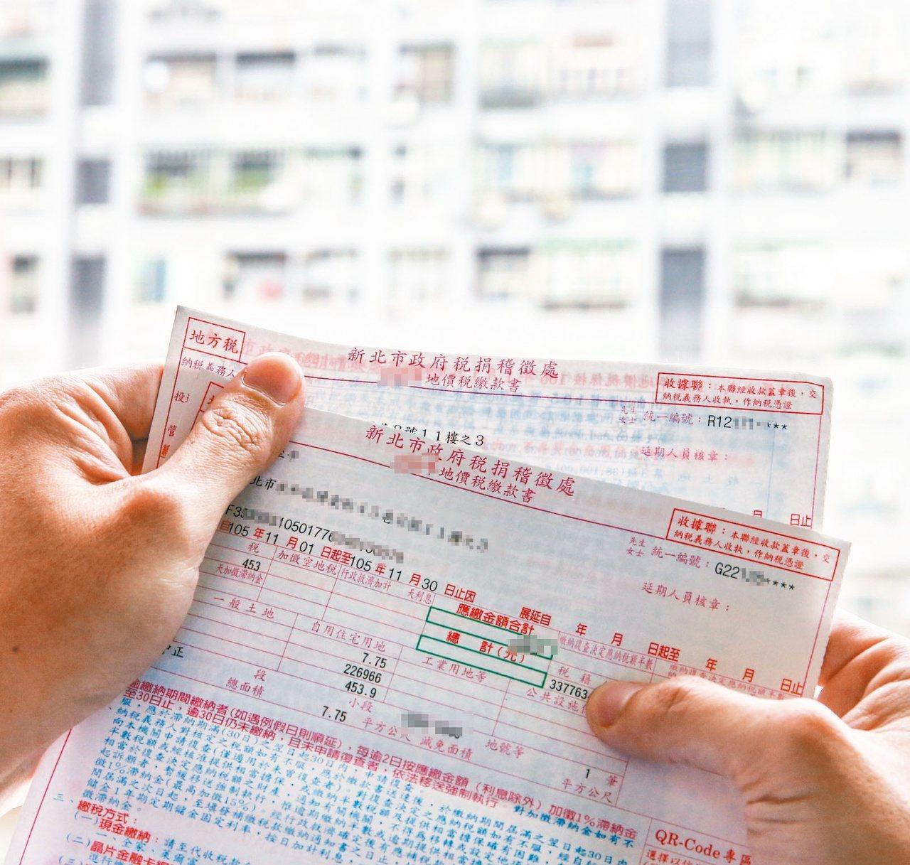 每年不痛不癢的地價稅、房屋稅稅單,現在愈來愈「有感」。 圖/本報資料照片