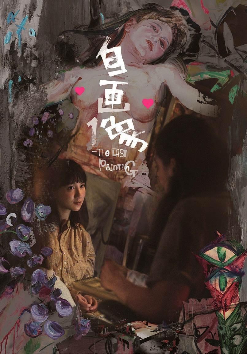 安娜貝爾惹的禍,「自畫像」百萬畫作遮胸貼。圖/海鵬提供