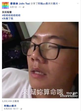 Jolin臉書分享阿翰搞笑視頻,阿翰得知開心到快噴尿。圖/摘自臉書