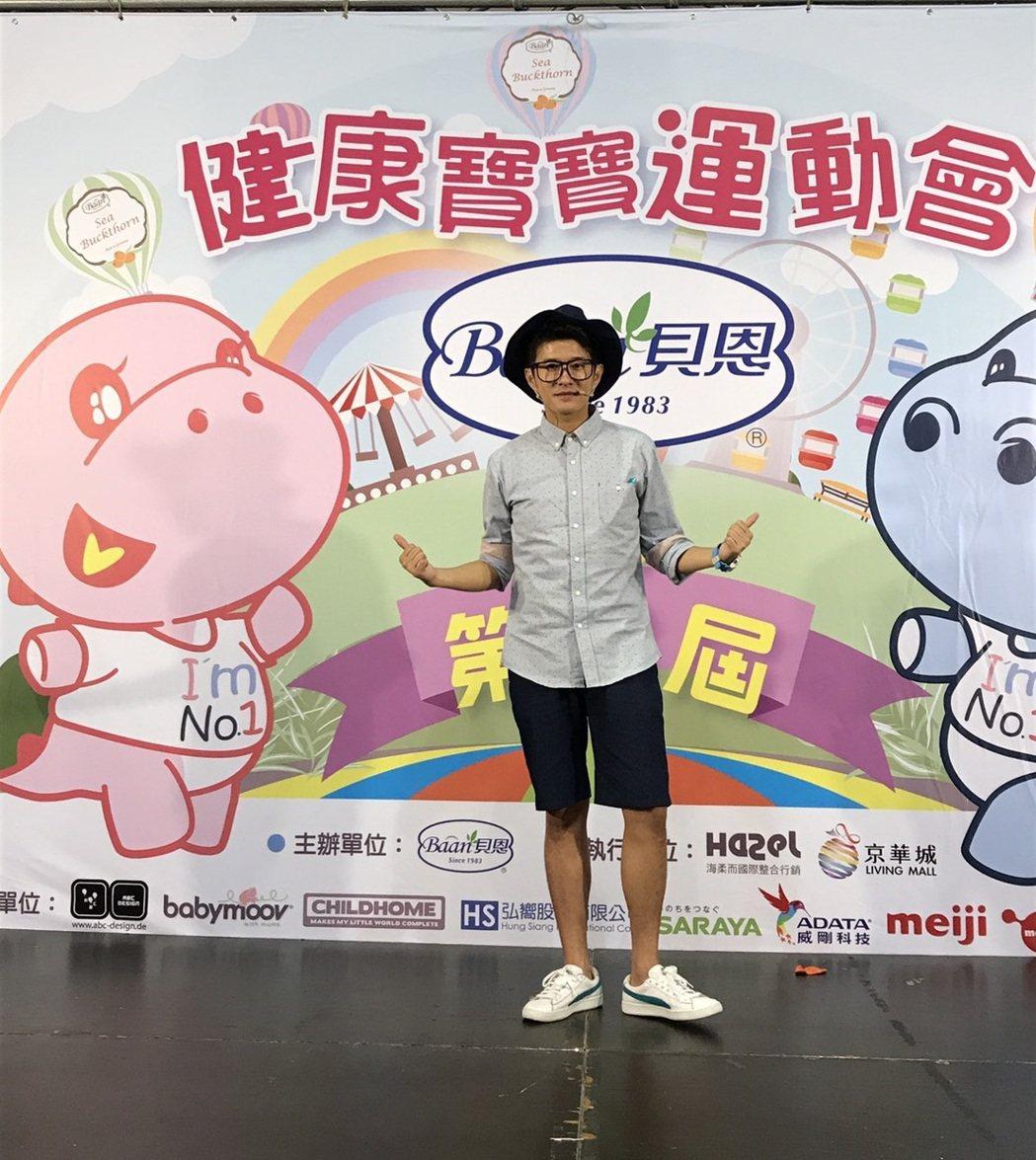 顏永烈擔任貝恩寶寶運動會主持人。圖/天晴音樂提供