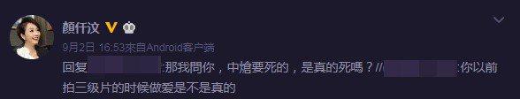 顏仟汶在微博上怒嗆網友。圖/摘自微博