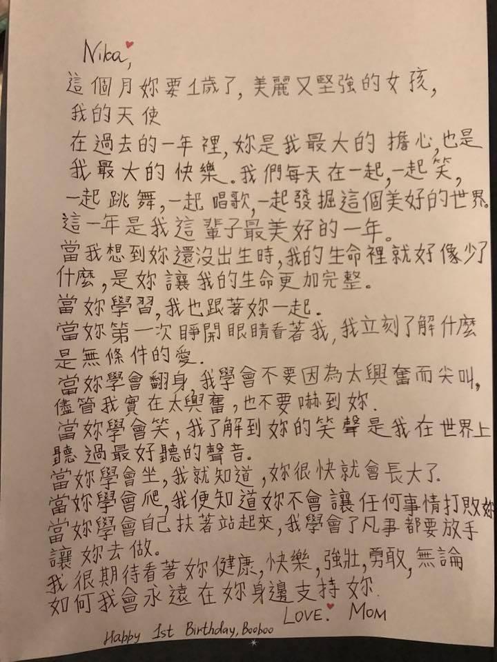 瑞莎寫給女兒的信全文。圖/摘自臉書