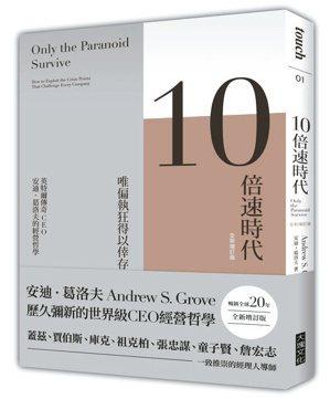 《10倍速時代》,大塊文化出版