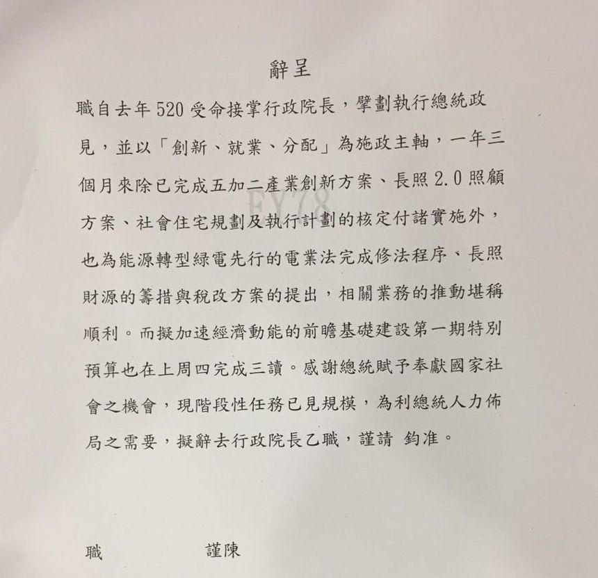 行政院長林全辭呈。 記者許依晨/攝影