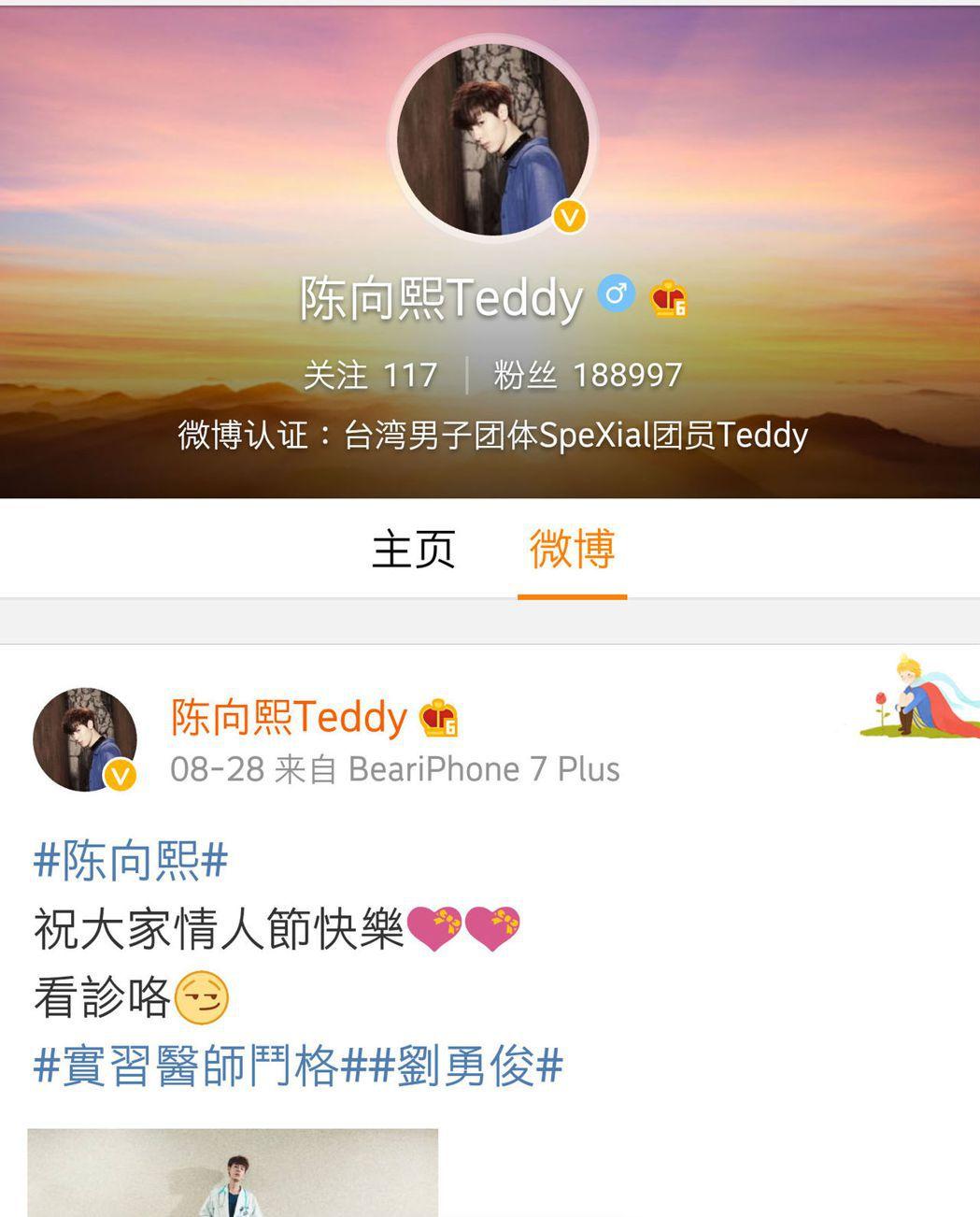 Teddy的微博名稱已拿掉SpeXial字樣。 圖/擷自Teddy微博