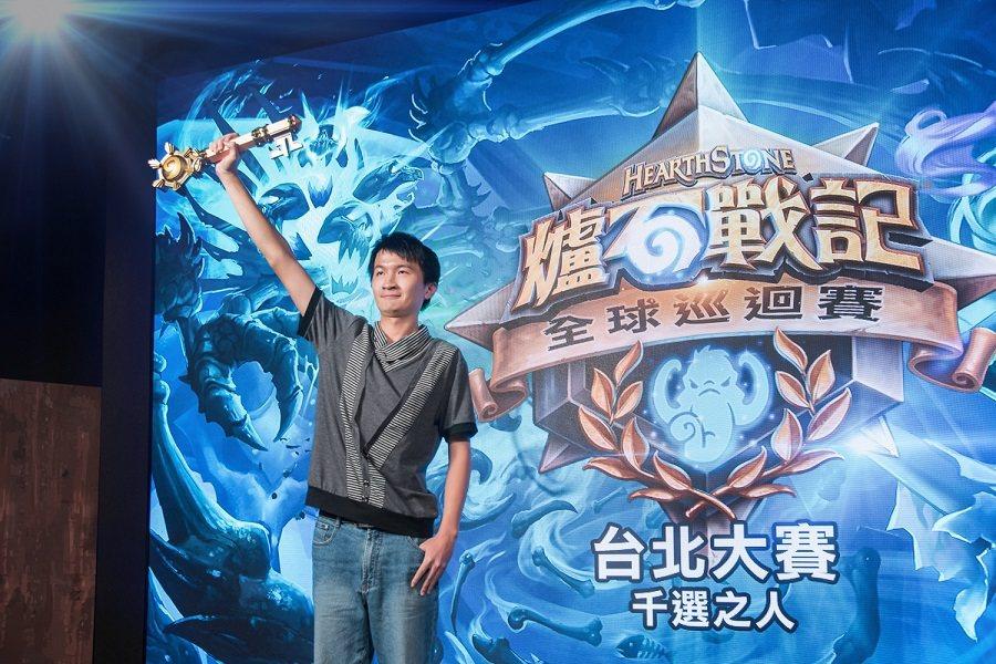 獎留台灣!台灣選手Asura取得《爐石戰記》台北大賽冠軍。