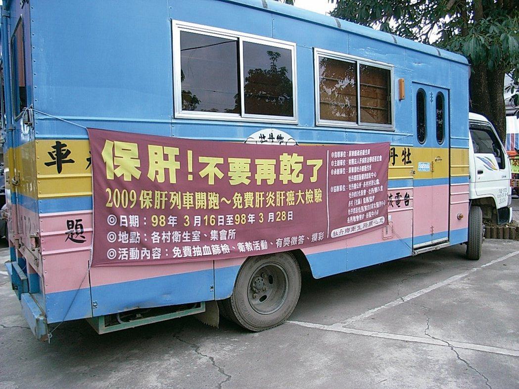 肝基會發動保肝列車巡迴全台,找出肝癌高危險群,協助就醫,圖為牡丹鄉當地的車輛...