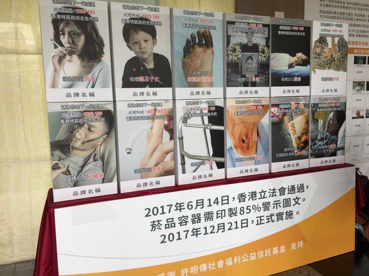 今年6月,香港正式立法通過,將菸盒警示圖文面積擴大至85%,推出12款恐懼訴求圖...