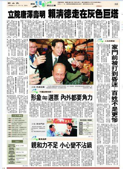 聯合報2009年曾報導藍綠50歲以下的「政壇明日之星」,當時以全版報導賴清德,號...