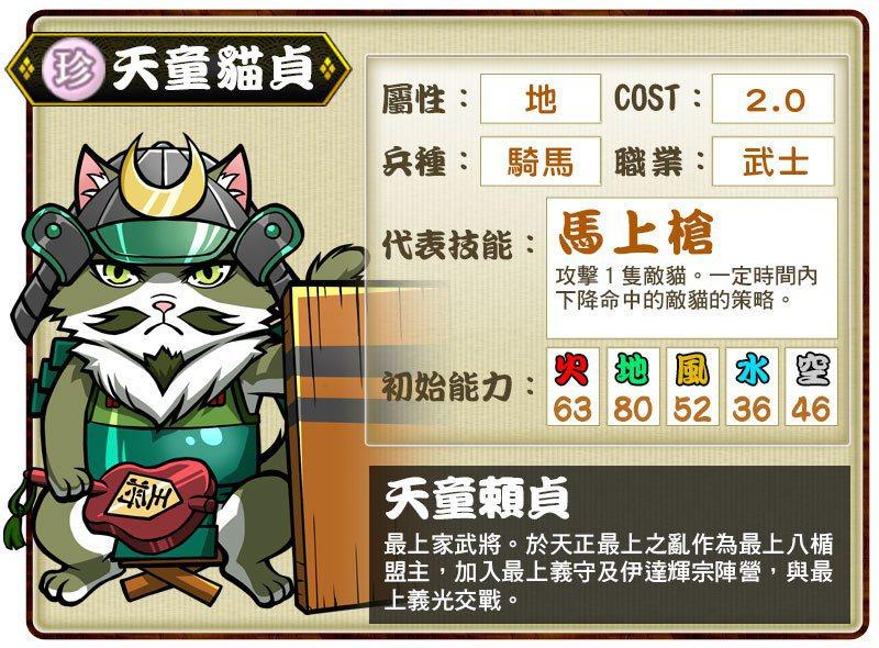 ▲珍卡「天童貓貞」代表技能「馬上槍」。