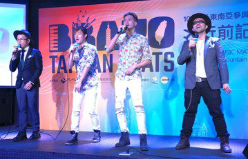 文化部影視及流行音樂產業局下午舉辦「106年赴東南亞參與音樂節」行前記者會,將帶領台灣多組藝人前往東南亞參加新加坡「Music Matters」與泰國「Big Mountain Festival」兩...