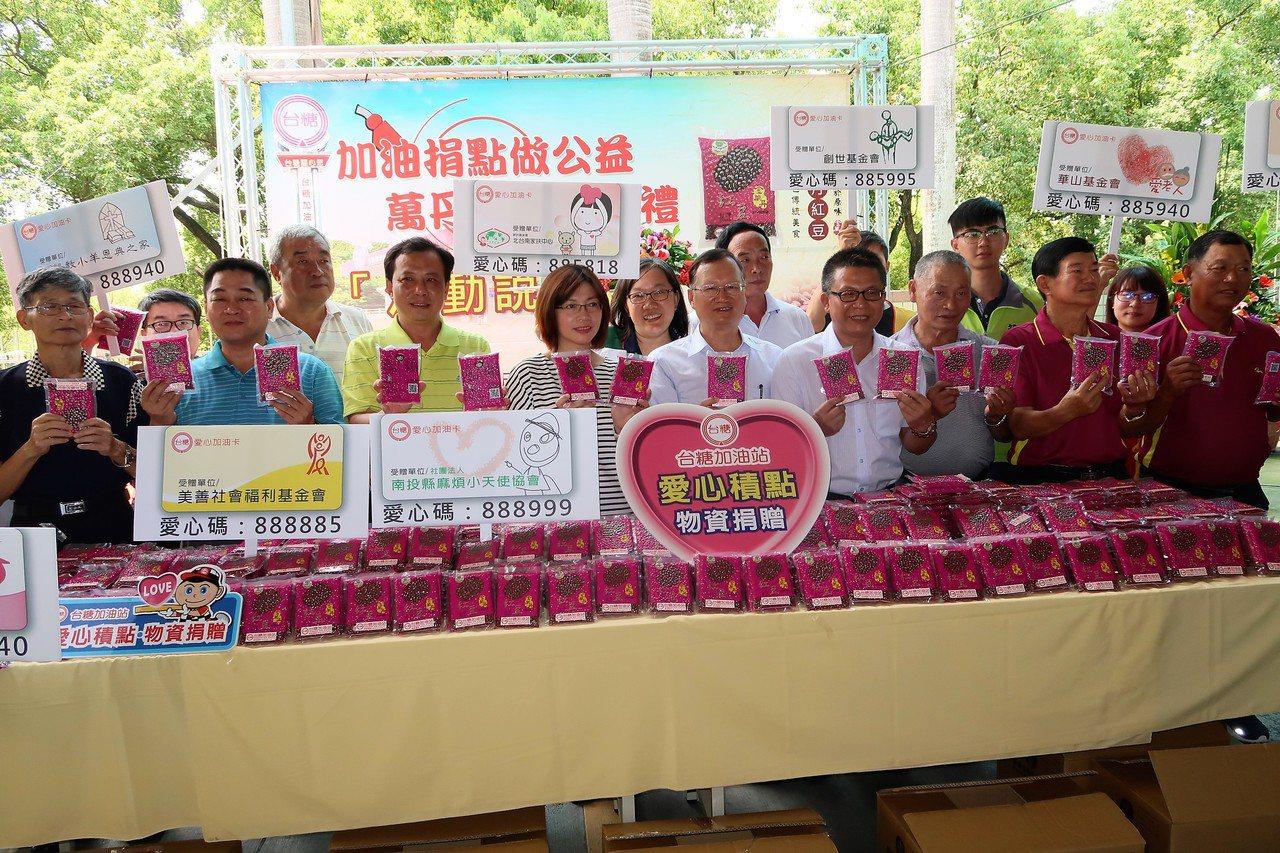 台糖購買8公噸紅豆推出「加油做公益」,本月10日起只要到台糖加油滿25公升,就送...