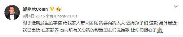 鄒兆龍突然在微博發出道歉聲明,隨後又刪掉。圖/摘自微博