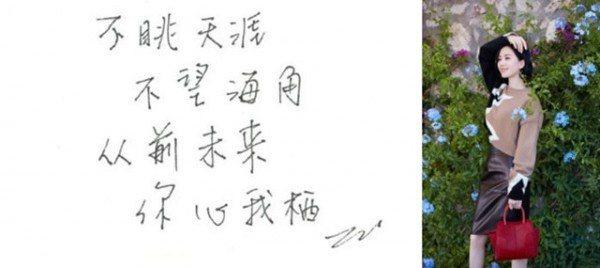 劉詩詩最新微電影中曝光吳奇隆的親筆情書。圖/摘自微博