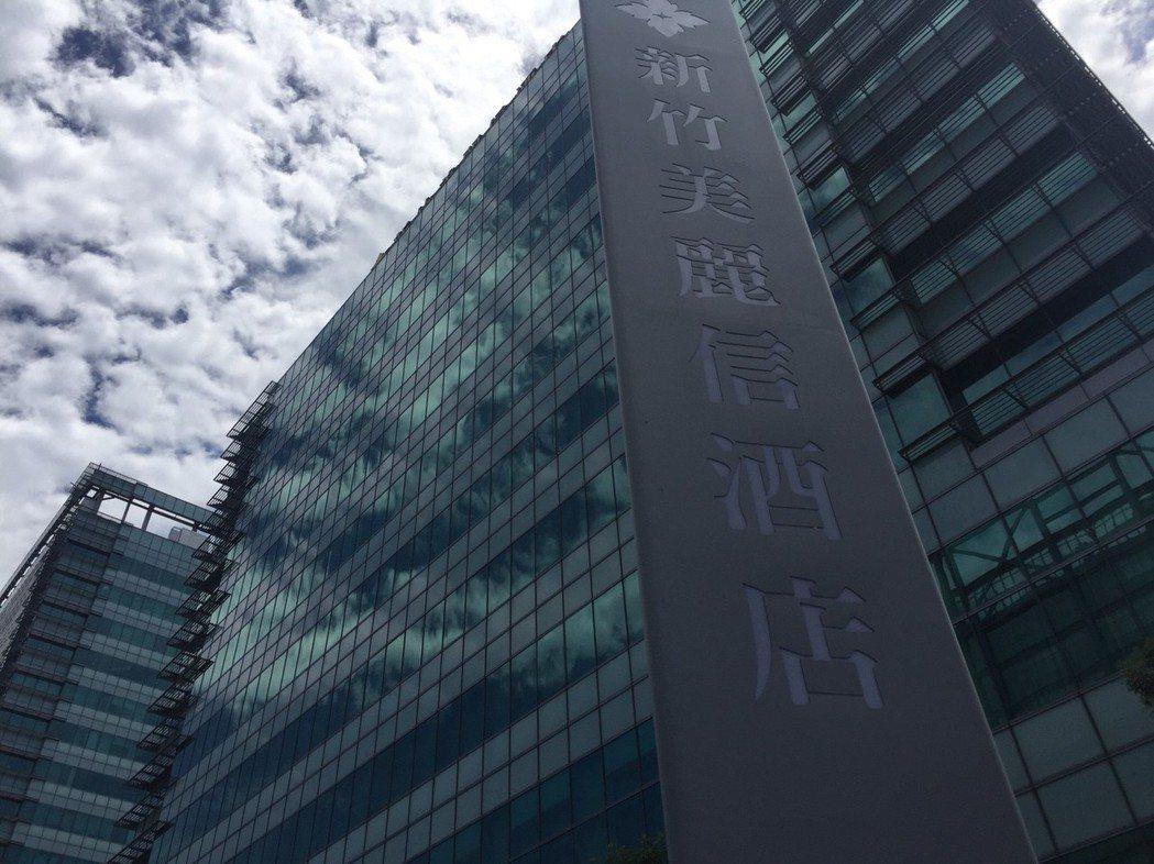 新竹美麗信酒店,預計十一月將熄燈。 記者郭宣彣/攝影