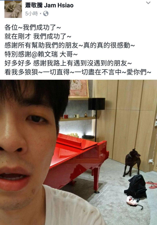 圖/摘自蕭敬騰臉書