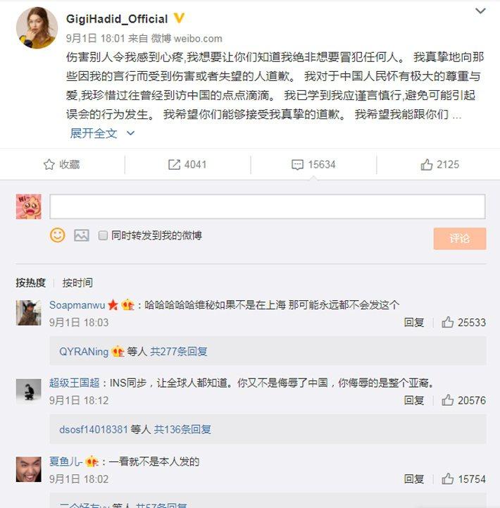 圖/擷自weibo.com